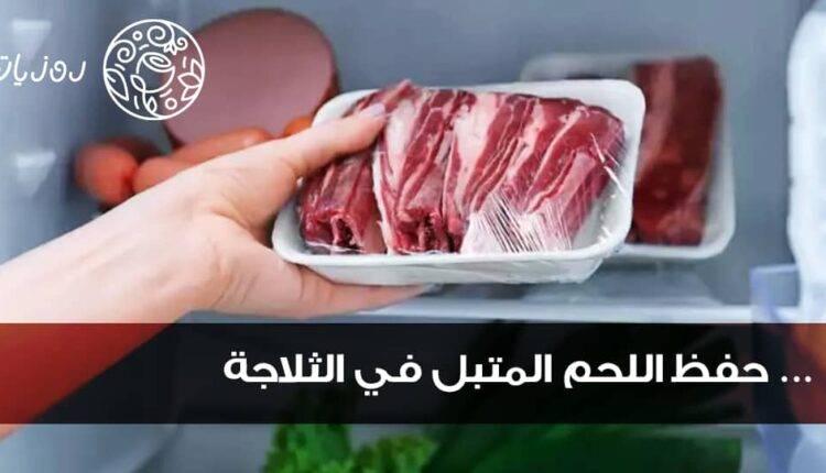مدة حفظ اللحم المتبل في الثلاجة