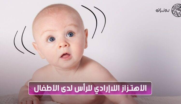 اهتزاز الرأس اللاإرادي عند الأطفال