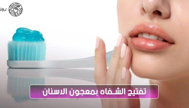 تفتيح الشفايف بمعجون الاسنان